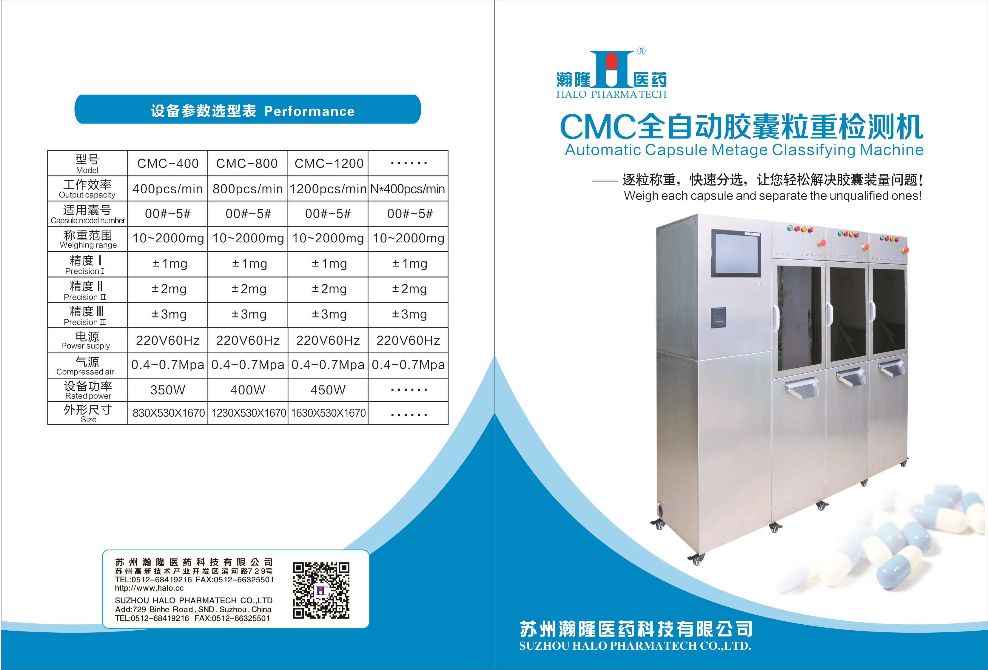 Automatic Capsule Metage Classifying Machine